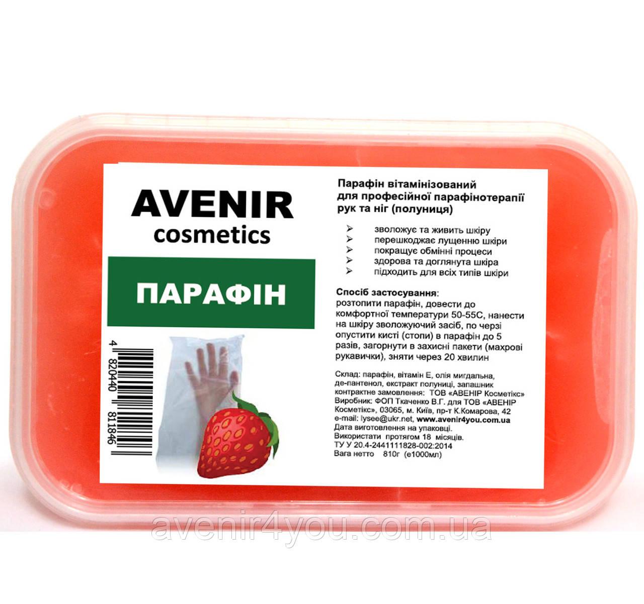 Парафин Клубника AVENIR Cosmetics, 1000 мл