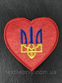 Нашивка Сердце Україна з тризубом  70х67 мм