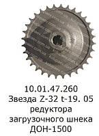 10.01.47.260 Звездочка Z-32 t-19.05 редуктора загрузочного шнека ДОН-1500