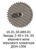 10.01.50.680-01 Звездочка Z-40 t-19.05 верхнего вала зернового элеватора ДОН-1500
