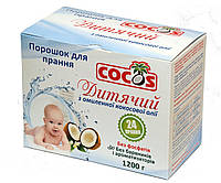 Бесфосфатный стиральный порошок Детский с омыленного кокосового масла, ТМ Cocos