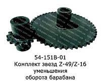 54-151В-01 Комплект уменьшения оборотов барабана НИВА СК-5