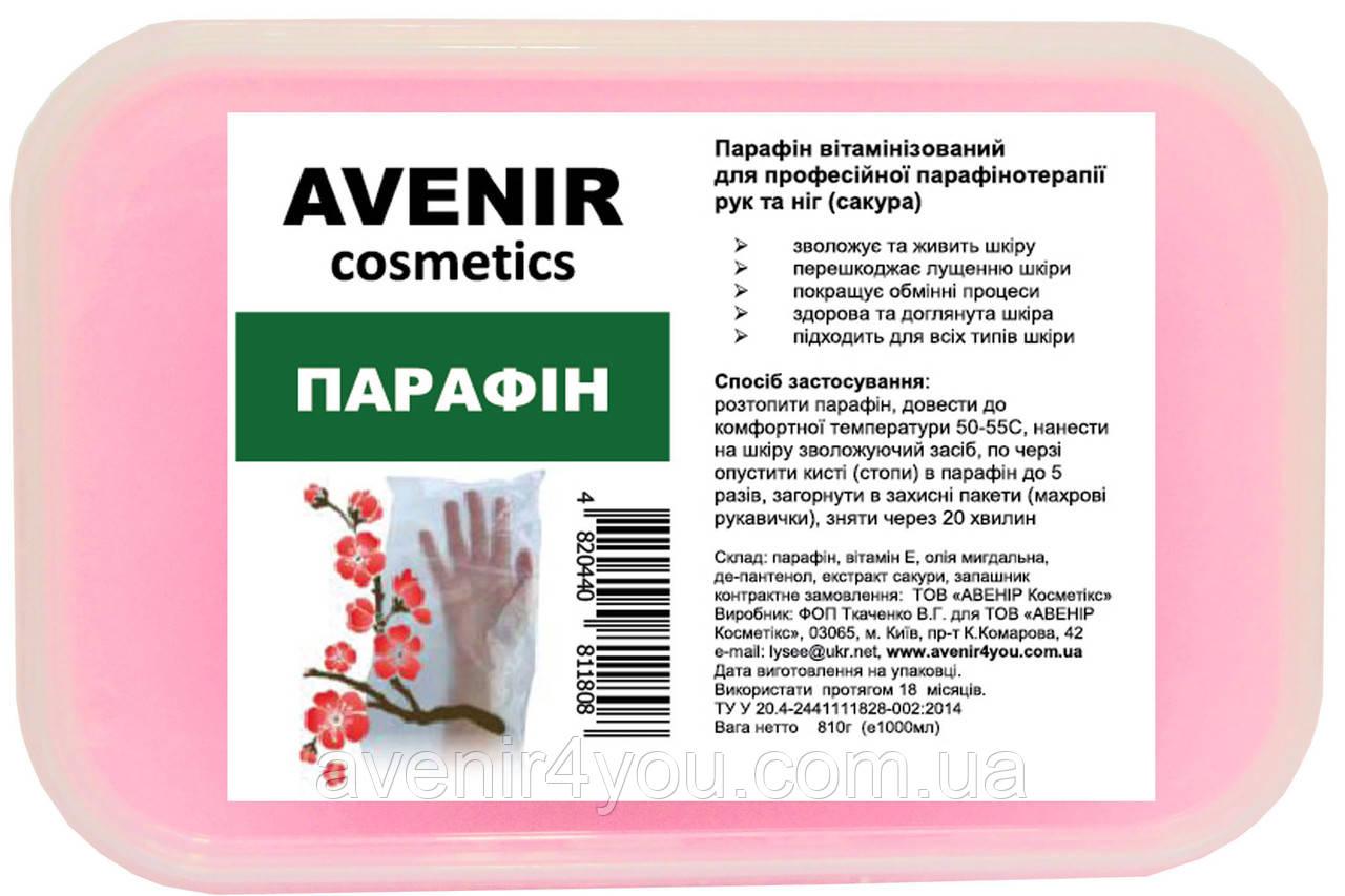 Парафін Сакура AVENIR Cosmetics , 1000 мл