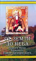 От земли до неба. Чудеса и житие блаженного Павла Таганрогского