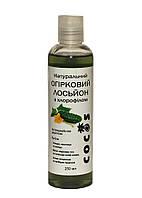 Натуральный огуречный лосьон с хлорофиллом