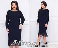 Элегантное женское платье черного цвета с бахрамой   батал  ТМ Minova ( р. 50,52,54,56,58,60)