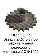 Н.022.020-21 Звездочка Z-20 t-19.05 верхнего вала колосового элеватора ДОН-1500