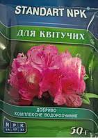 Комплексное водорастворимое удобрение Stadart NPK  для цветущих растений (50гр)