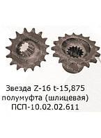 ПСП-10.02.02.611 Звездочка-полумуфта Z-16 t-15.875 (под шлиц) жатка ПСП-10