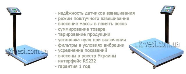 Весы товарные Промприбор в Украине