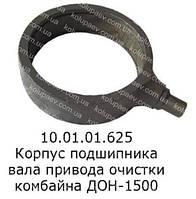 10.01.01.625 Корпус подшипника вала привода очистки ДОН-1500