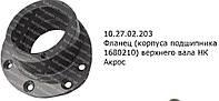 10.27.02.203 Фланец (корпуса подшипника 1680210) верхнего вала наклонной камеры Акрос
