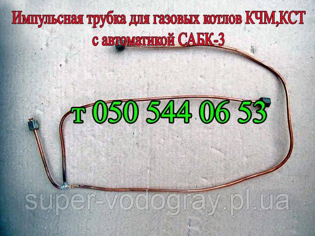 Импульсная трубка для газовых котлов КЧМ,КСТ с автоматикой САБК-3