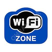 Наклейка Wi-fi zone