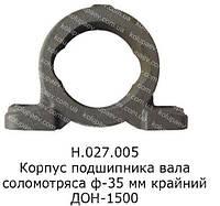 Н.027.005 Корпус подшипника вала соломотряса (диам. 35 мм) крайний ДОН-1500