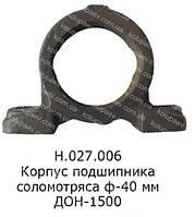 Н.027.006 Корпус подшипника вала соломотряса (диам. 40 мм) ДОН-1500