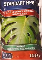 Комплексное водорастворимое удобрение Stadart NPK для декоративно-лиственных растений (300гр)