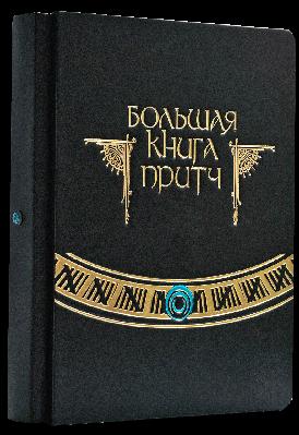 Большая книга притч в кожаном переплете