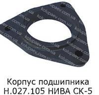 Н.027.105 Корпус подшипника НИВА СК-5