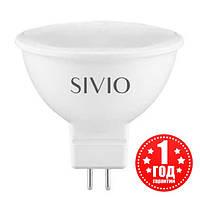Светодиодная лампочка Sivio MR16 5Вт с цоколем Gu5.3 4100К