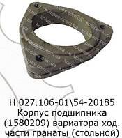 Н.027.106-01 (54-20185) Корпус подшипника 188209 вариатора ходовой части гранаты (стальной)