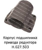 Н.027.503 Корпус подшипника привода редуктора ПСП-10 (ПСП-10.01.01.110)