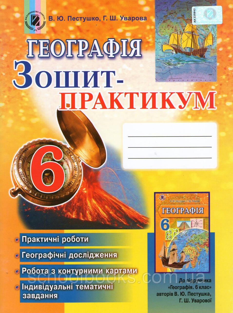 Практические работы по географии 6 класс на украинском языке пестушко уварова