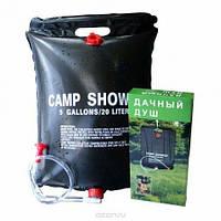 Походный туристический  дачный душ Camp Shower, 20 л, душ для дачи, фото 1