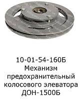 10.01.54.160Б Механизм предохранительный колосового элеватора ДОН-1500