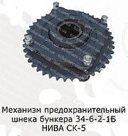 34-6-2-1Б Механизм предохранительный шнека бункера НИВА СК-5