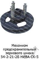 54-2-21-2Б Механизм предохранительный зернового шнека НИВА СК-5