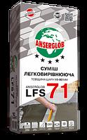 Смесь самовыравнивающаяся для пола Anserglob LFS-71, 10-80 мм, 25 кг.