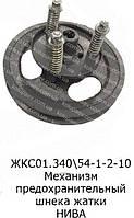 ЖКС 01.340   -   54-1-2-10 Механизм предохранительный шнека жатки НИВА СК-5