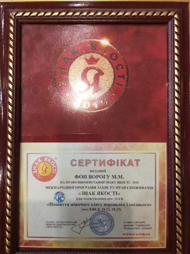 """Сертификат """"Знак качества"""""""