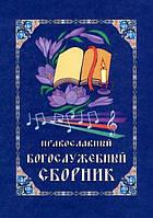 Православный богослужебный сборник.