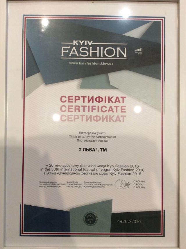 Сертификат  Kyiv Fashion 2016