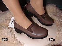 Кожаные женские туфли на каблуке 37р (Новые, натуральная кожа)
