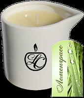 Массажная свеча «Лемонграсс»