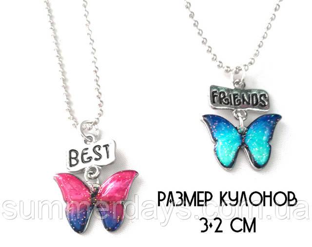 Размеры кулонов для друзей бабочки
