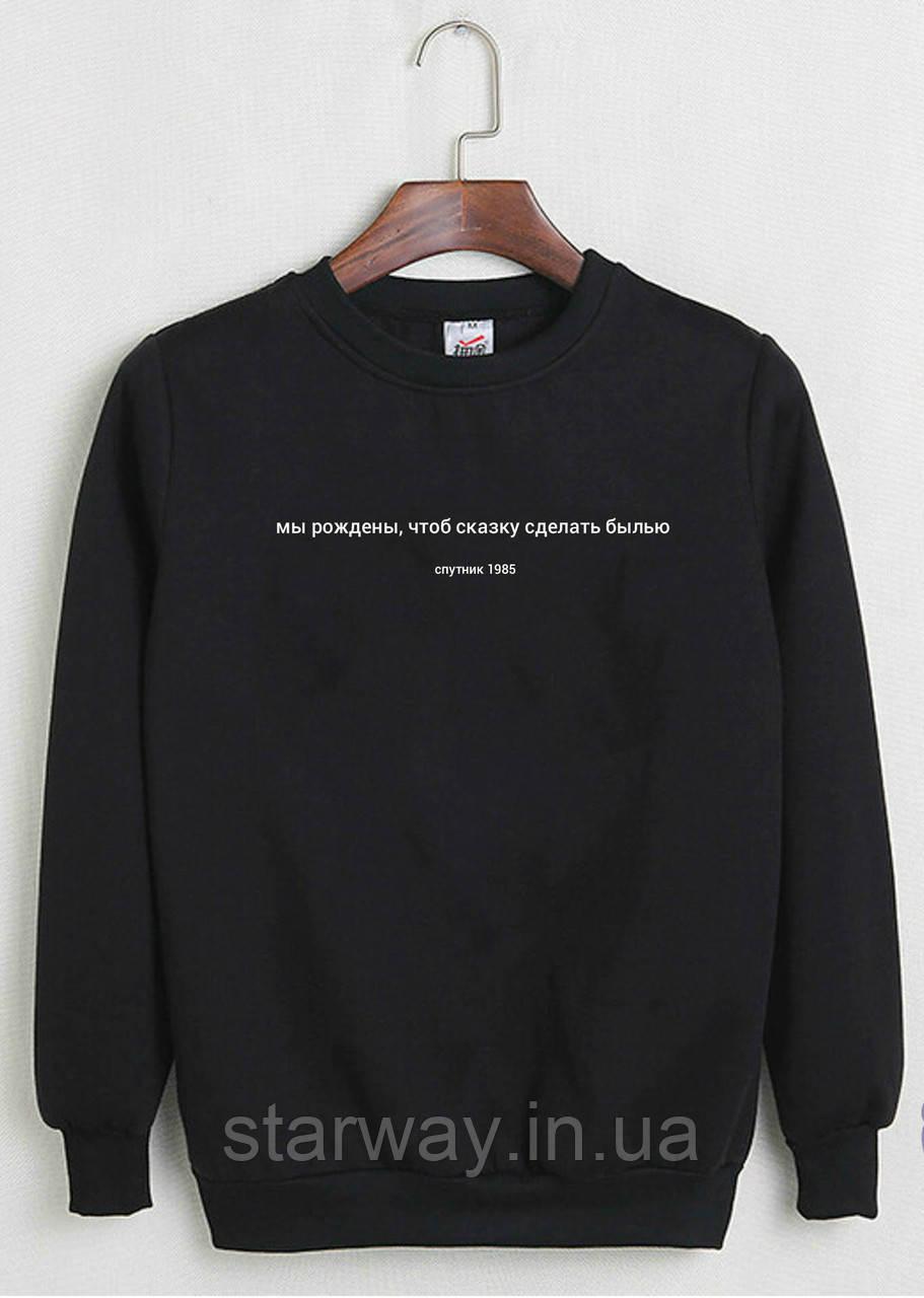 Свитшот чёрный Спутник 1985 | Мы рождены, чтоб сказку сделать былью лого
