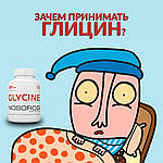 Зачем принимать глицин?