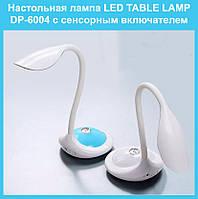 Аккумуляторная настольная лампа LED DP-6004 с сенсорным выключателем