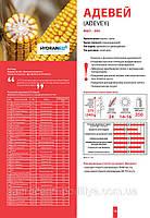Семена кукурузы Адевей ФАО 290