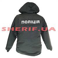 Куртка зимняя полиция зимняя с подкладкой