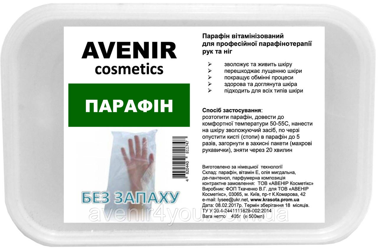 Парафин без запаха AVENIR Cosmetics, 500 мл