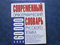 Книга Современный орфографический словарь русского языка 60 000