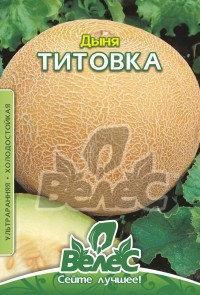 Дыня Титовка 8г