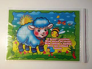 Пазли картонні «Вівця»: «Я весела і слухняна…»