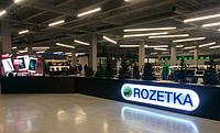 «Розетка» открыла офлайн-гипермаркет в Киеве на 6000 кв. м (фото)