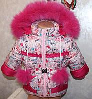 Теплый зимний комбинезон+куртка 1-2года, 2-3 года, 3-4года,4-5лет  натуральная опушка, фото 1